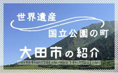 大田市の紹介