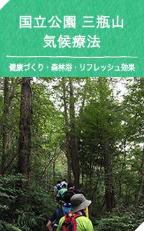 国立公園 三瓶山 気候療法