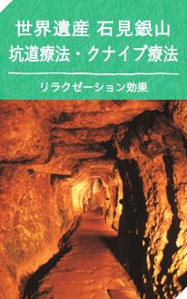 世界遺産 石見銀山 坑道療法・クナイプ療法